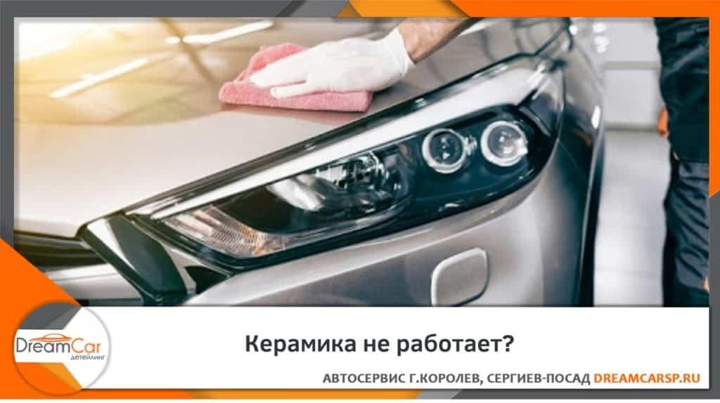 OkCjO55 cU41 1024x574 - Отзыв автомойка Автоточка Королёв